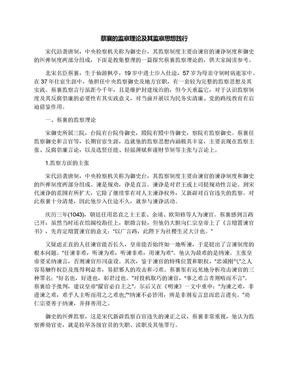 蔡襄的监察理论及其监察思想践行.docx