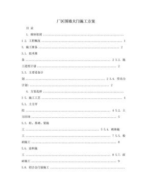 厂区围墙大门施工方案.doc