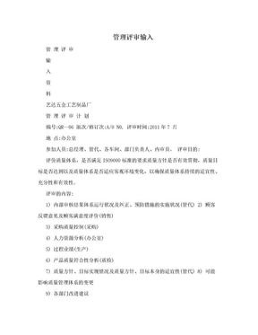 管理评审输入.doc