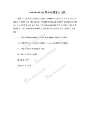 有限公司变更董事监事临时股东会决议(股东变动.doc