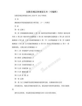 沅陵县城总体规划文本(可编辑).doc