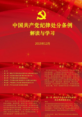 中国共产党纪律处分条例学习解读案例分析党课课件.ppt