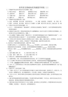 高考语文基础知识.doc