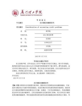 会计诚信问题的思考 毕业论文.doc