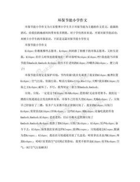 环保节能小学作文.doc