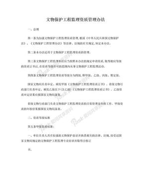 (文物保发〔2007〕14号)《文物保护工程监理资质管理办法》.doc