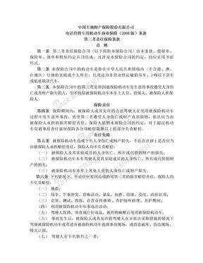 中国大地财产保险股份有限公司机动车商业保险条款.doc
