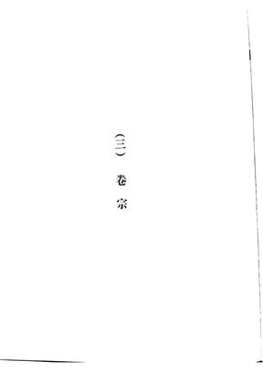 中国藏黑水城汉文文献6-3卷宗.pdf