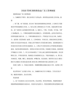 [经济/管理]奥特斯食品厂员工管理制度.doc