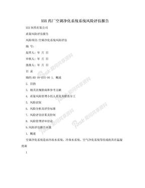 XXX药厂空调净化系统系统风险评估报告.doc