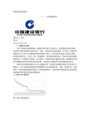 建设银行财务股票投资分析报告.doc