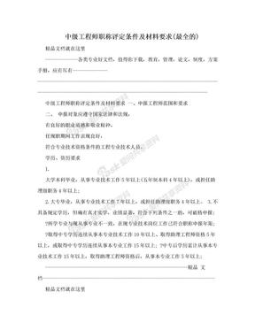 中级工程师职称评定条件及材料要求(最全的).doc