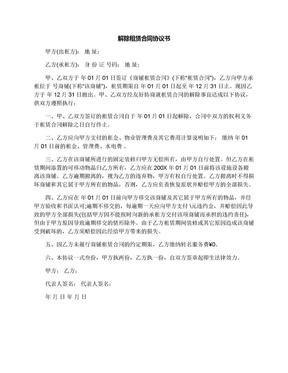 解除租赁合同协议书.docx