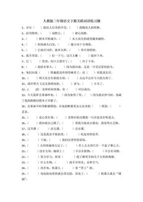 人教版三年级下册语文填关联词语练习.doc