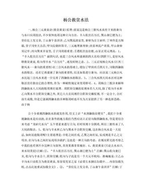 杨公救贫水法.doc