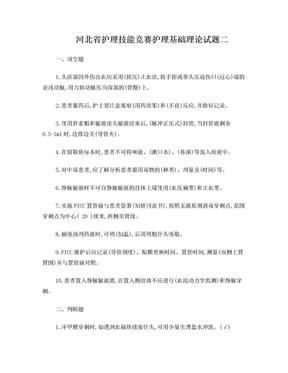 河北护理技能竞赛护理基础理论试题二指南.doc