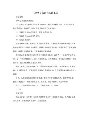 2000字的岗位实践报告.doc