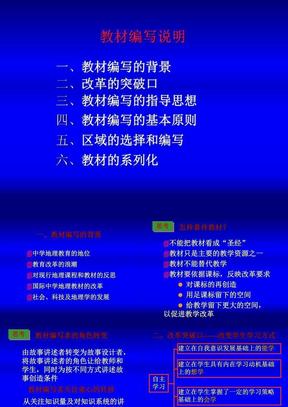 教师培训资料人教版初中地理七年级教材分析课件.ppt