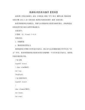 栈和队列的基本操作【优质】.doc