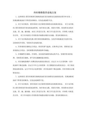 冷库维修保养系统方案.doc