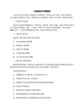 公司固定资产管理制度.docx