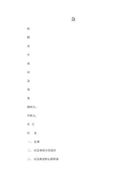 项目急性职业中毒应急预案.doc