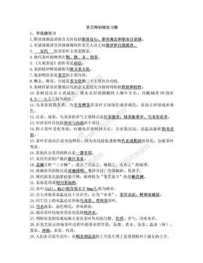 茶艺师初级理论总复习题.doc