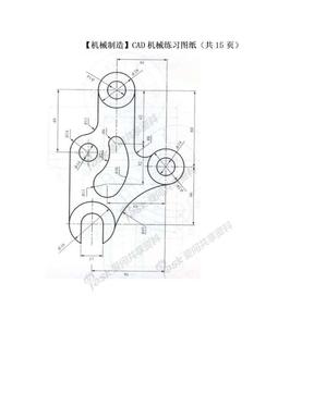 【机械制造】CAD机械练习图纸(共15页).doc