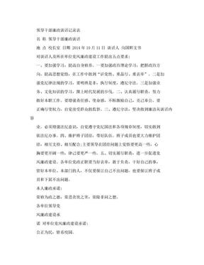 [小学]领导干部廉政谈话记录表.doc