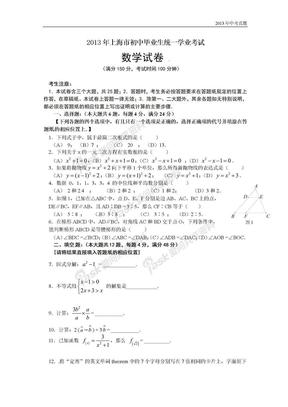 2013年上海市中考数学试题含答案.doc