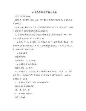 小学六年级体育教案全集.doc