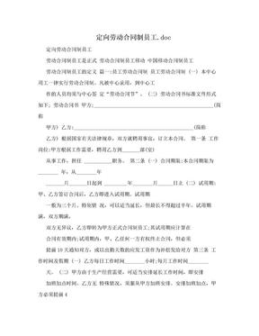 定向劳动合同制员工.doc.doc