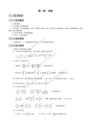 《数学分析分类解题方法》word版yeiOsLLT.doc