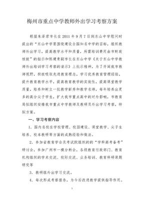 梅州市高中教师工作外出学习考察方案.docx