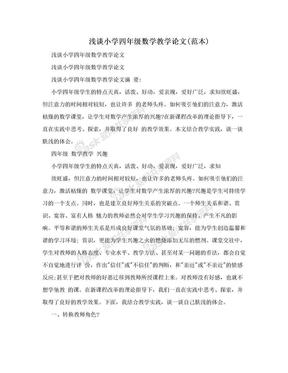 浅谈小学四年级数学教学论文(范本).doc