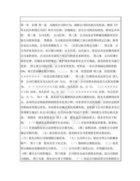 外贸公司章程范本.doc