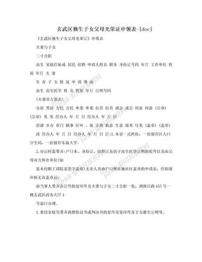 玄武区独生子女父母光荣证申领表-[doc].doc