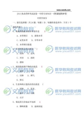 2013执业中药师考试试题—中药学专业知识一.docx