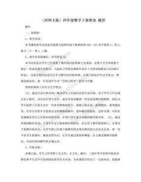 (西师大版)四年级数学下册教案 梯形.doc