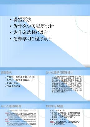 C语言程序设计(第四版)-谭浩强.ppt