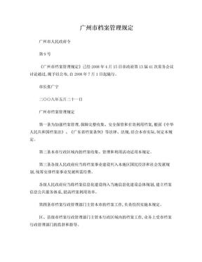 广州市档案管理规定.doc
