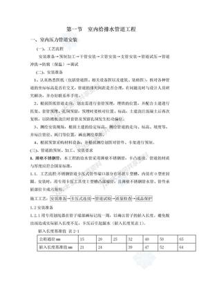 室内薄壁不锈钢给水管道工程工艺_secret.doc