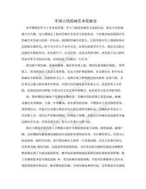 中国古代绘画艺术发展史.doc
