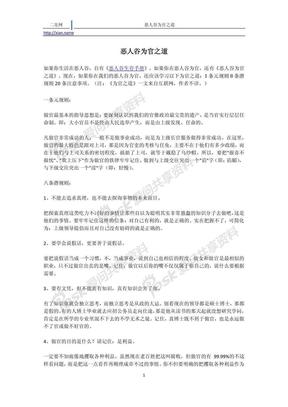 为官之道.pdf