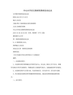 中心小学语文教研组教研活动记录.doc
