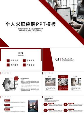 红色大气极简风求职应聘PPT模板.pptx