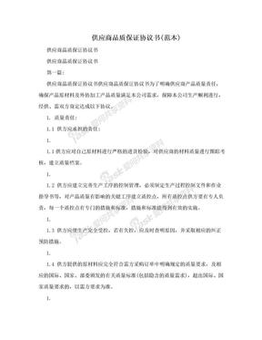 供应商品质保证协议书(范本).doc