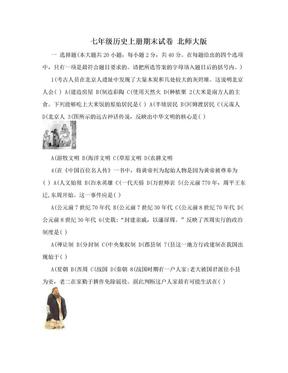 七年级历史上册期末试卷 北师大版.doc