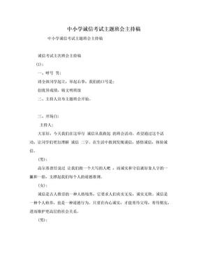 中小学诚信考试主题班会主持稿.doc