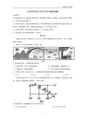 山东省青岛市2018年初中学业水平考试地理试题及答案.doc